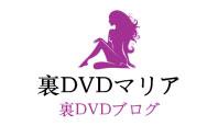 裏DVDブログ – 裏DVDマリア Logo